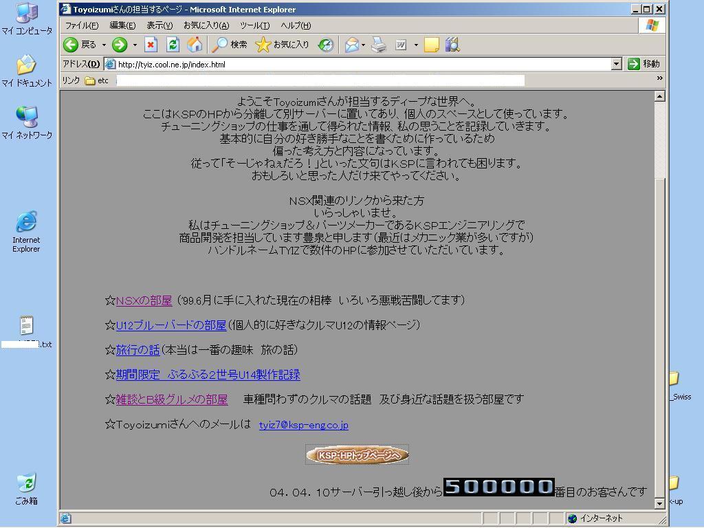 (添付2) 1267604403.2.JPG