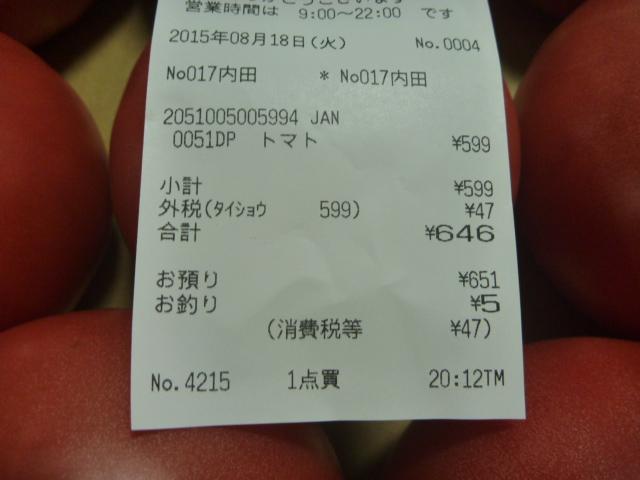 (添付3) 1439441761.3.3.JPG