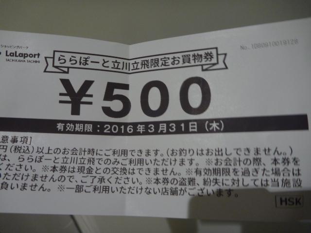 (添付2) 1450017545.2.JPG